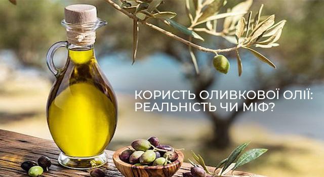 Користь оливкової олії: реальність чи міф?