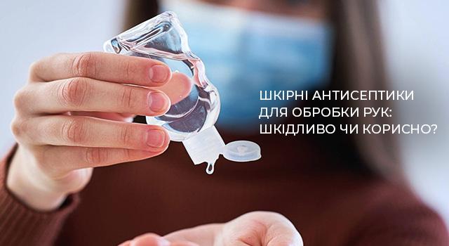 Шкірні антисептики для обробки рук: шкідливо чи корисно?